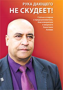 Ханоглан Алиев